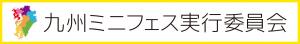 九州ミニフェス実行委員会